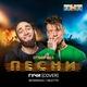 Зелимхан, NILETTO - Гучи (Cover)