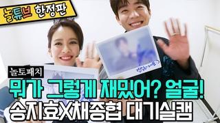 Чхэ Джон Хёп и Сон Джи Хё в комнате ожидания шоу «ДоРеМи Маркет»