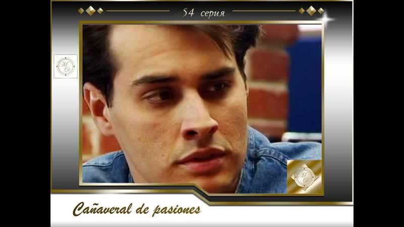 В плену страсти 54 серия Cañaveral de pasiones Capítulo 54