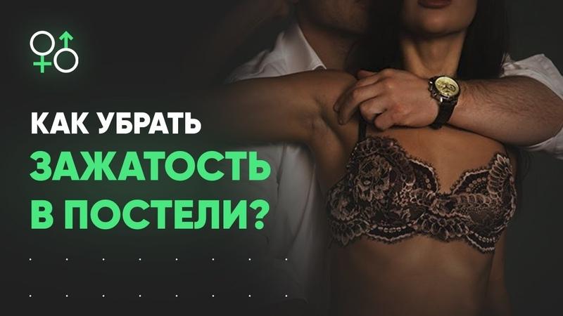 Как убрать зажатость в постели Секс мастер-класс   Алекс Мэй 18