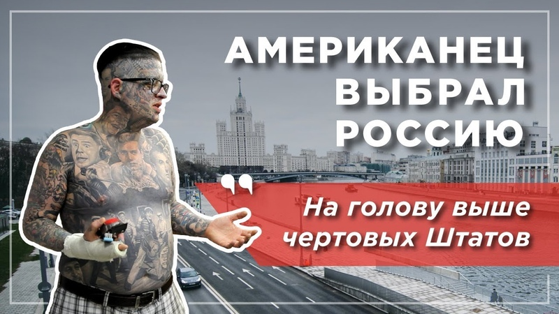 Превосходство России над США глазами американца