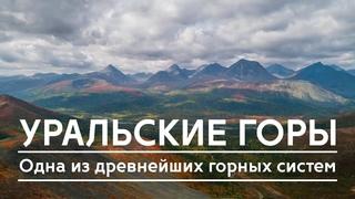 Уральские горы | Добро пожаловать на Урал! #5