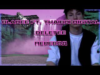 Bladee deletee ft. thaiboy digital ( rus sub / перевод / субтитры / на русском )