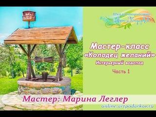 """Интерьерный водопад """"Колодец желаний"""". Часть 1."""