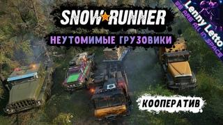 SnowRunner   Неутомимые грузовики   Катаемся и наслаждаемся процессом