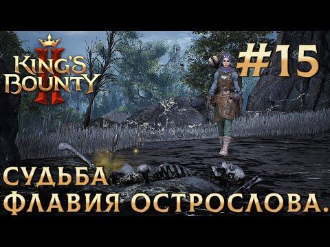 ПРОХОЖДЕНИЕ KING'S BOUNTY 2 Судьба Флавия Острослова 15
