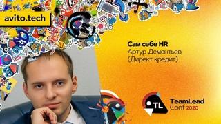 Сам себе HR / Артур Дементьев (Директ кредит)
