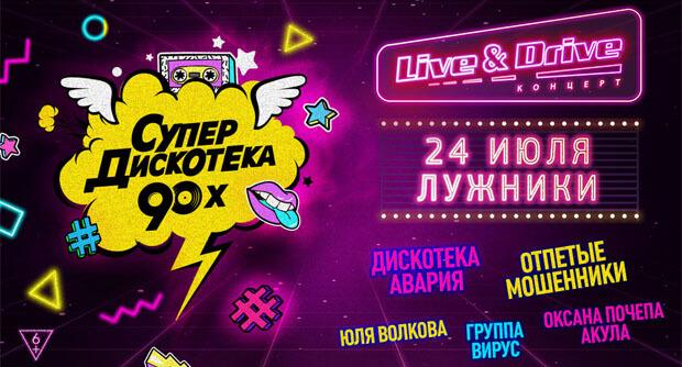 Radio Record приглашает на «Супердискотеку 90-х» на парковке СК «Лужники» - Новости радио OnAir.ru