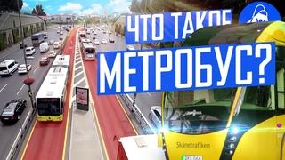 """""""Недорогое спасение от пробок: BRT-метробус"""" (Аркадий Гершман, """"Город для людей"""", 2020 г.)"""