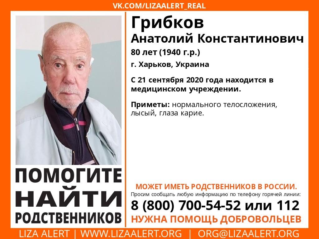 Внимание! Помогите найти родных!nНайден #Грибков Анатолий Константинович, 80 лет, #Харьков, #Украина