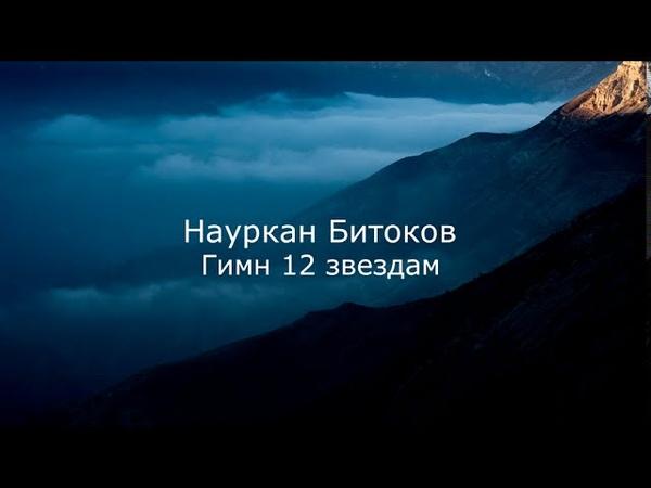 Науркан Битоков Гимн 12 звездам Песня Я и Черкес Абаза И Адыг