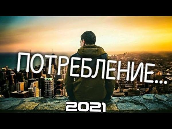 ПОТРЕБЛЕНИЕ 2021 САМОРАЗВИТИЕ✔