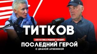 Андрей Титков // Последний герой с Дианой Арбениной // НАШЕ