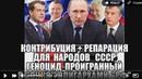Контрибуция и репарация для России проигранная в казино олигархами рф