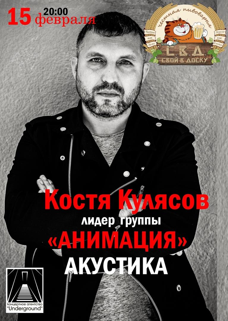 Афиша Владивосток Костя Кулясов (АнимациЯ)/Уссурийск/15.02.20