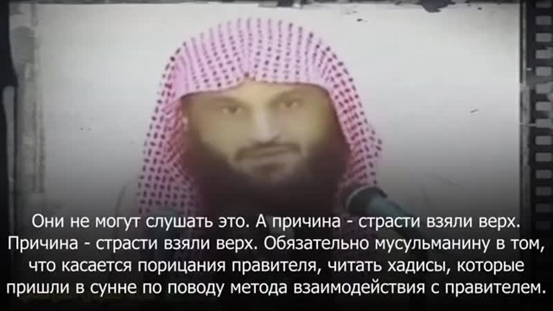 О подчинении правителю мусульманину Шейх Абдурраззак аль Бадр mp4
