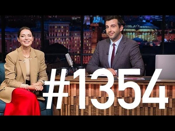 Марина Александрова polnalyubvi Вечерний Ургант 1354 выпуск от 29 09 2020