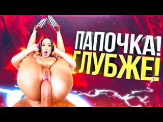 MEGAN RAIN, KEIRAN LEE - Summer Of Stepdad (Porn, HD, big ass, blonde, blacked, teen, pussy, 2020, инцест, blowjob, sex, порно)