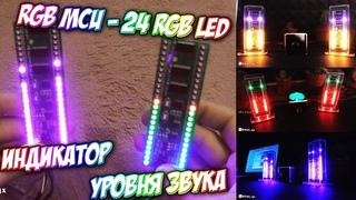 Обзор RGB MCU VU Meter - 24 RGB LED, двухканальный индикатор уровня звука, настройка.