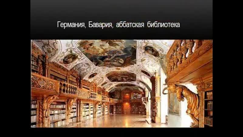Kрасивые библиотеки мира