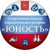 МБУ СШОР  «Юность»