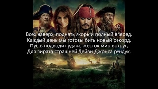 Текст песни «Пираты Карибского Моря (Опенинг На Русском Языке)»