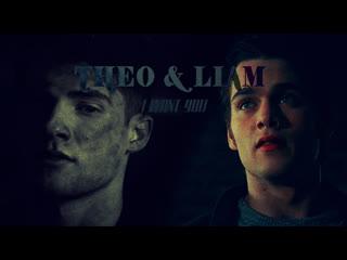 Theo & Liam (Thiam) - I Want You | Teen Wolf (сезон 6)