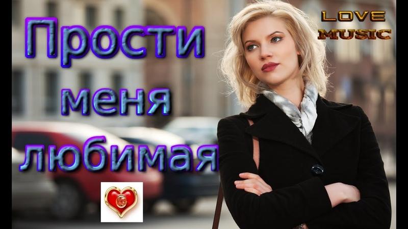 Красивая песня Андрей Картавцев - Прости меня любимая