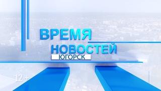 Время Новостей. Выпуск от