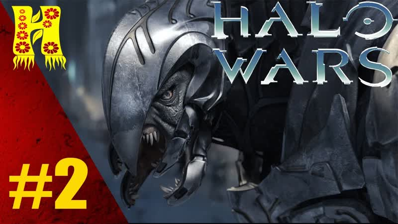 Прохождение Halo Wars Definitive Edition Путь К Реликвии Часть 2