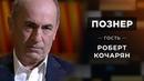 Гость Роберт Кочарян. Познер. Выпуск от 05.04.2021