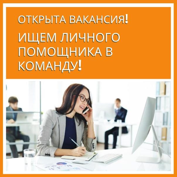 Найти работу удаленный личный помощник работа удаленный сотрудник отзывы