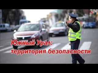 Территория безопасности  Выпуск от 06 08 21