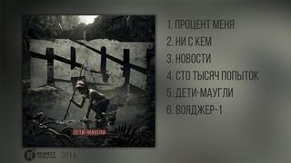 ГРОТ – Дети-маугли (Full Album / весь альбом) 2016