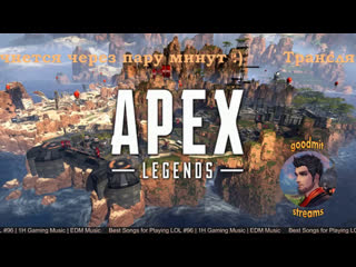 Apex Legends ### So boring =(( please make me fun!