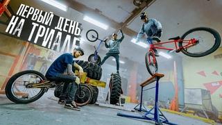 Вело Триал - это ЖЕСТЬ! Безумный челлендж с полосой препятствий в подземелье