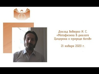 Доклад Вевюрко И. С. «Метафизика в диалоге Цицерона о природе богов»