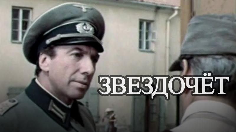 Звездочет 1986 военный детектив