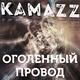Kamazz - Оголенный провод