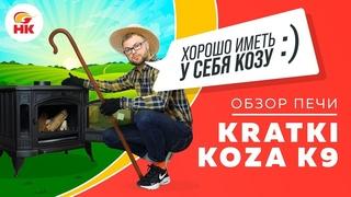 Обзор печь камина Kratki Koza K9. Самая популярная чугунная печь Коза К9 для дома от Кратки. ТОП!!!