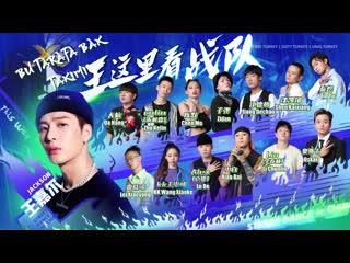 [Türkçe Altyazılı] Street Dance of China 3 - 5. Bölüm (2/2)
