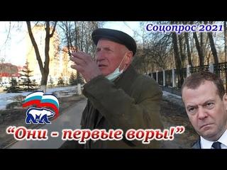 """🔥ЛЮДИ О """"ЕДИНОЙ РОССИИ"""". СОЦОПРОС 2021🔥 #независимоемнение"""