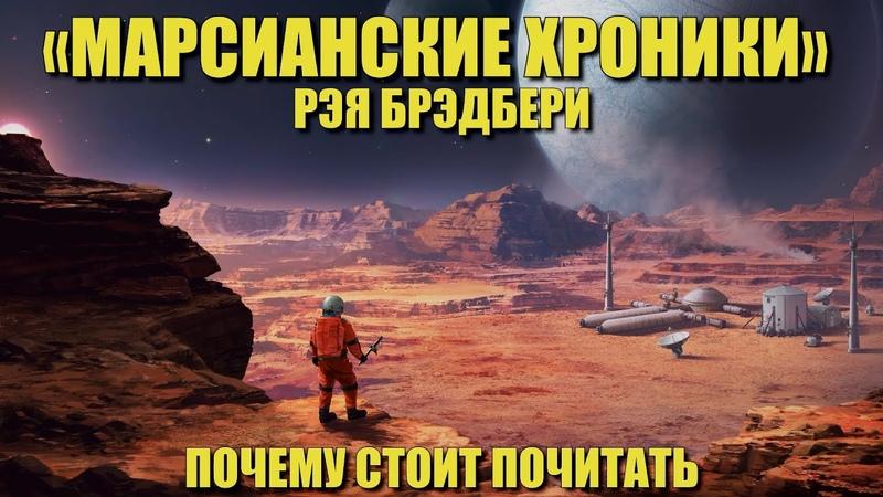 Почему стоит почитать Марсианские хроники Рэя Брэдбери
