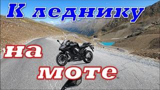 Мотопутешествие/Дорога к леднику/Motorradtour zum Kaunertaler Gletscher/Moto travel to the Glacier