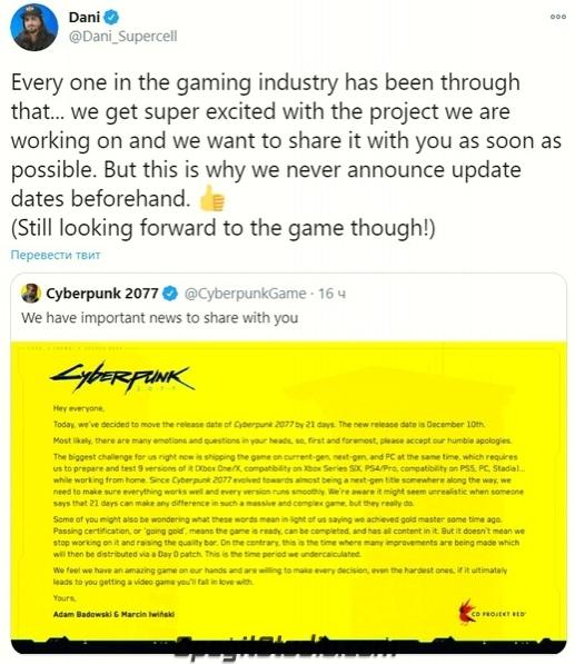 Дэни прокомментировал перенос игры Cyberpunk 2077 и сказал,