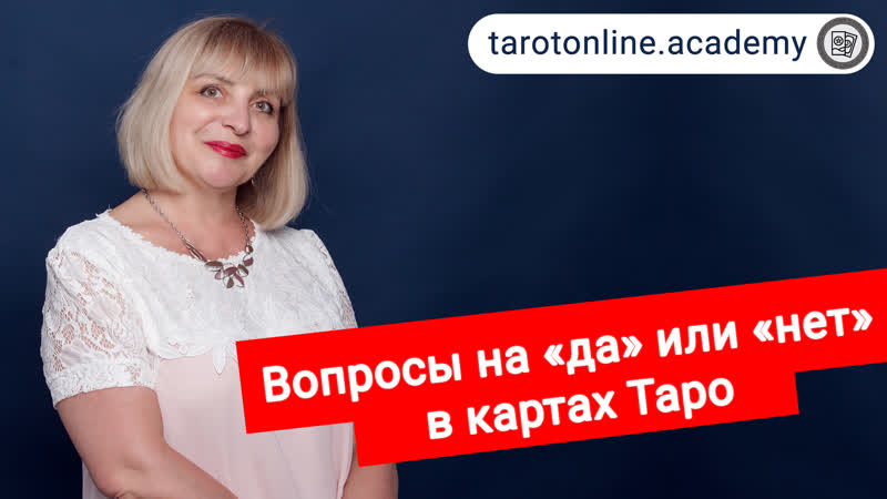Ответы да или нет 🤔 в картах Таро Можно ли узнать ответ на вопрос да или не Таролог Ева Харьков