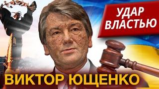 Виктор Ющенко. Как потерял власть бывший президент Украины. Удар властью @Центральное Телевидение