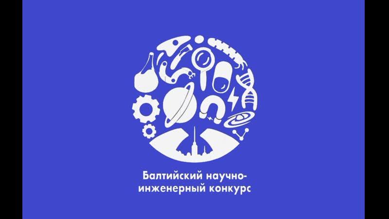 Моменты XVI Балтийского научно инженерного конкурса