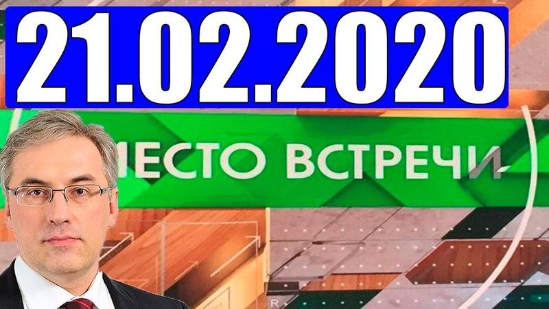 Место встречи 21 02 2020 НАША RUSSIA 4 СКРЫТАЯ УГРОЗА 21 02 20