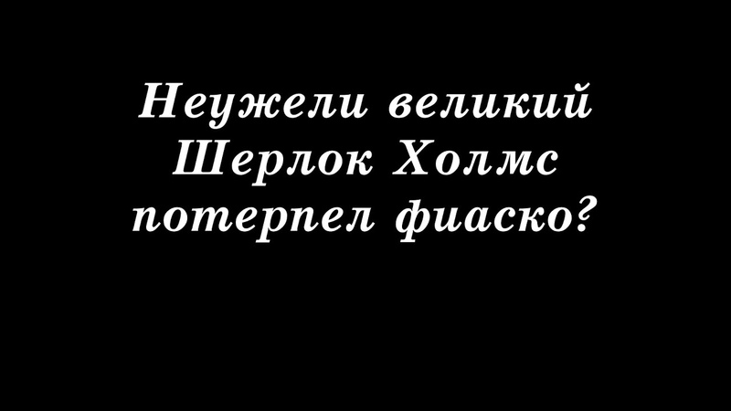 Трейлер Sherlock Holmes Nemesis Шерлок Холмс против Арсена Люпена